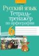 Русский язык 6 кл. Тетрадь-тренажер